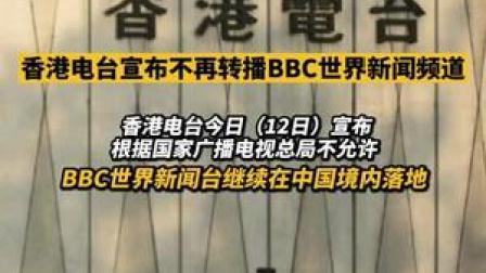 2月12日 #香港电台宣布不再转播bbc世界新闻频道