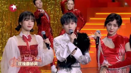 2021东方春晚:THE 9演绎《玫瑰玫瑰我爱你》赏心悦目!