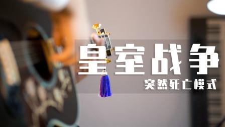 用吉他还原 皇室战争 突然模式BGM是什么感觉?