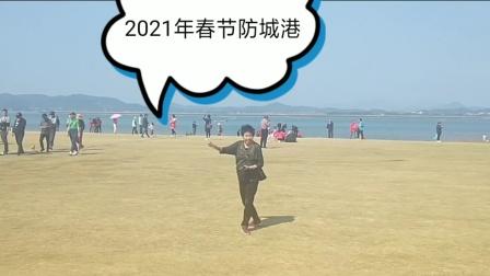 2021年春节防城港