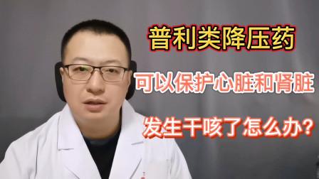 """""""普利""""类降压药,可以保护心脏和肾脏,出现干咳怎么办?"""
