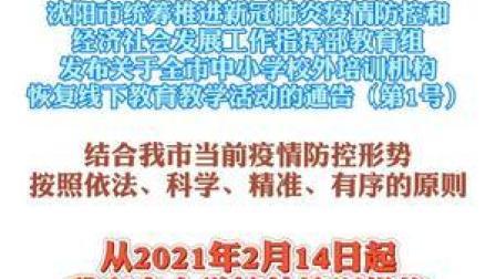 2月14日起沈阳中小学校外培训机构恢复线下教育教学活动#辽宁 #沈阳 #教育