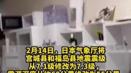 """当地时间2月13日23时,日本发生7.3级强震,日方称:此次地震可能是2011年""""3· 11""""大地震的余震。"""