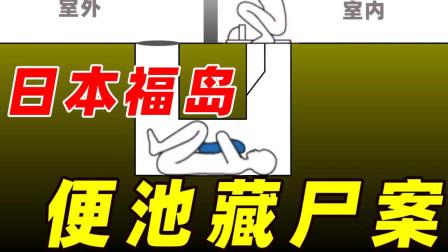 """30年未破的悬案!日本福岛便池藏尸,""""遇害者""""究竟如何惨粪池"""