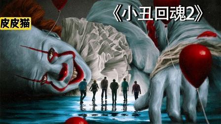 时隔27年,它又回来了!7分钟看完《小丑回魂2》
