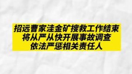 #招远曹家洼金矿搜救工作结束,将从严从快开展事故,依法严惩相关责任人! #山东 (苏苏)