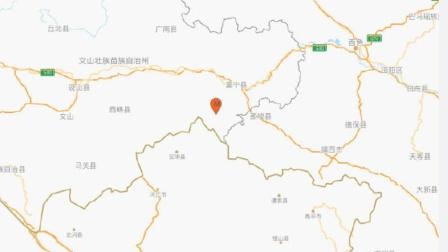 云南文山州富宁县发生2.8级地震,震源深度8千米
