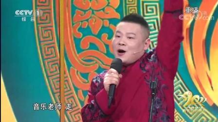 岳云鹏 春晚独特演唱 -《最亲的人 》打破常规 嗨翻全场 !