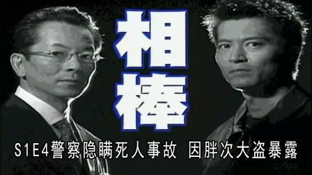 害人隐瞒事故,因胖次大盗暴露,经典刑侦日剧《相棒》S1E4