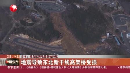 视频|日本: 福岛近海地震影响持续