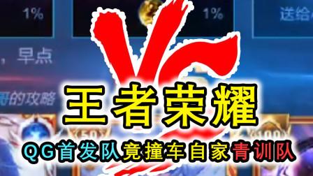 王者荣耀:QG战队撞车自家青训营,苦战后赢得胜利,姜还是老的辣