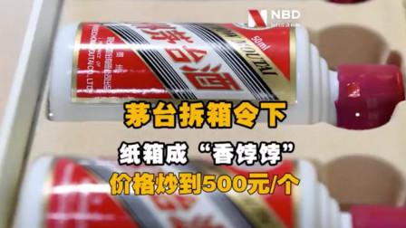 """茅台拆箱令下纸箱成""""香饽饽"""" 一个售价炒到500元"""