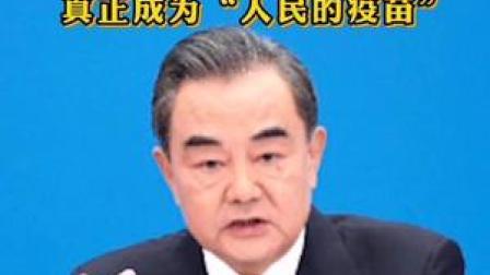 :中方开展新冠疫苗国际合作,从不附加任何条件