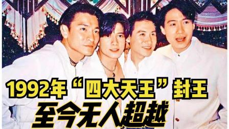 """1992""""四大天王""""封王之年, 封神从这一年开始,至今无人超越!"""
