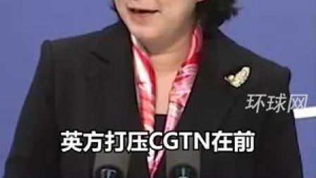 外交部:英方CGTN是赤裸裸的双标,中方反应合情合理