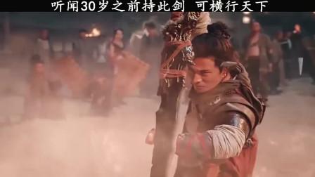 传闻30岁之前持此剑,可横行天下!