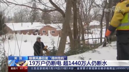 """美国 极寒风暴引发""""得州危机"""" 19万户仍断电 超1440万人仍断水"""