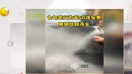 第一时间 辽宁卫视 2021 老父亲用钢丝球帮儿子洗车  留作纪念吧