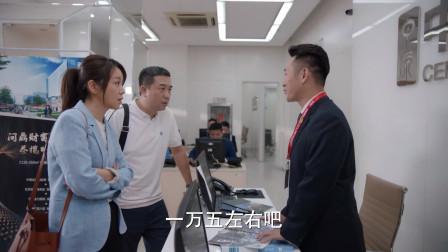 王胜男和丈夫看学区房,房价月租一万五,简直太贵了!