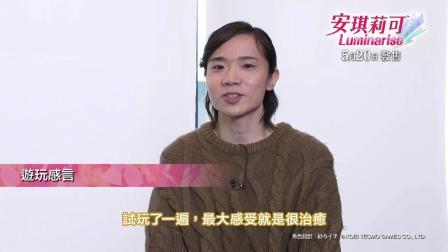【游民星空】《安琪莉可》宫崎游试玩视频