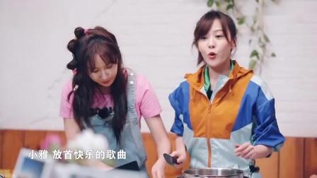 阳光姐妹淘:娄艺潇现场秀厨艺,看到她的大作,让人食欲大振