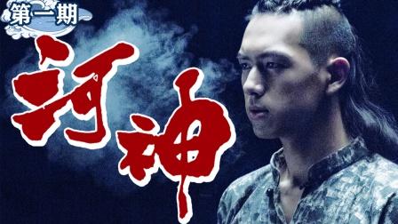百具浮尸引出天津秘闻,《河神》第一期(中)