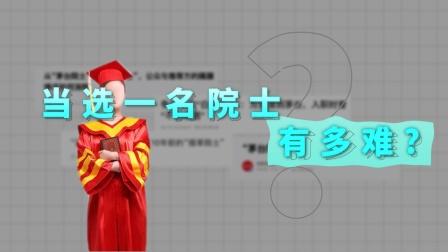 """如何当选一名中国工程院院士?至少6道""""关口"""" 国奖成""""标配""""#酷知#"""