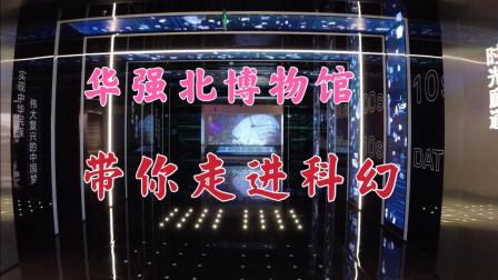深圳华强北博物馆:时空走廊带你走进科幻电影