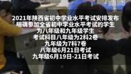 2021年陕西省初中学业水平考试安排出炉!