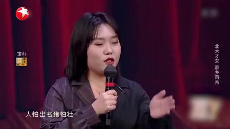 李雪琴最新搭档宋小宝,两人同台一秒炸嗨场子,李雪琴最新脱口秀