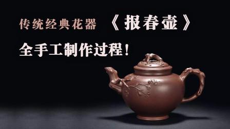 全手工紫砂壶花器到底难在哪?先看全手工《报春壶》是怎么做的!