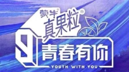 """《青春有你3》变""""青春油你""""?练习生自我介绍成沙雕迷惑行为大赏!"""