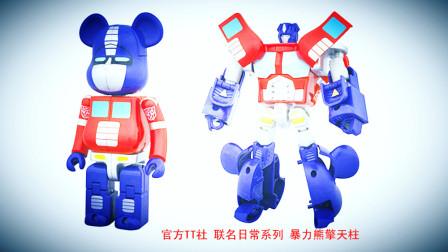 小津的变形金刚玩具视频—官方TT社 联名日常系列 暴力熊(积木熊)擎天柱
