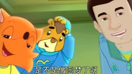 《蓝猫淘气太空历险记》蓝猫昏迷醒来,众人十分关心蓝猫!