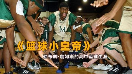 詹姆斯纪录片《篮球小皇帝》
