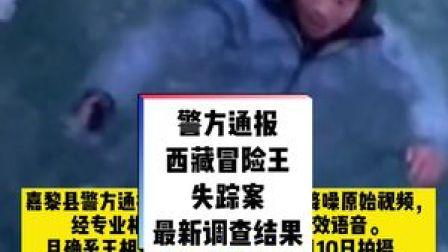嘉黎县发布 #冒险王失踪案通报 :结合有关证据,王相军系意外落水失踪,此前蓝洞降噪视频与本案无关。