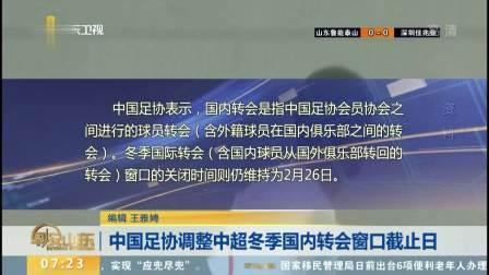 早安山东 2021 中国足协调整中超冬季国内转会窗口截止日