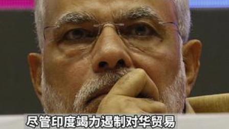 中国取代美国,重新成为印度最大贸易伙伴 #中国 #印度