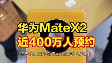 """近400万人预约,华为MateX2,又是一款""""理财产品""""?"""