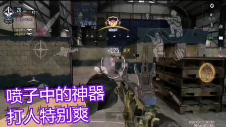 使命召唤手游霰弹枪中的神器Echo 连喷伤害还可以那么高