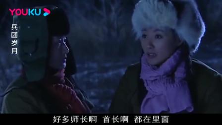 兵团岁月:樱桃偷跑去,领导怀疑郑红梅在从中帮助