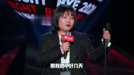 【脱口秀反跨年】李雪琴:妈,这就是我进娱乐圈的原因