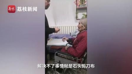 儿子为哄90岁父亲睡觉玩猜拳, 网友: 你哄我小我哄你老