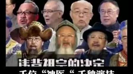 """#违背祖宗的决定 """"祖宗""""很生气……#神医 #防"""