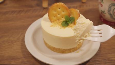 不用烤箱!超好吃的芝士慕斯蛋糕,口感绵密顺滑!