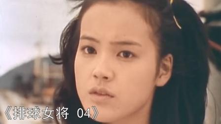 《排球女将 04》纯子答应去东京,去妈妈上过的学校读书