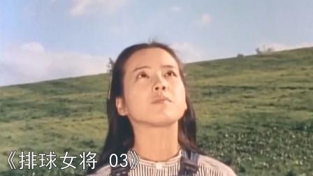 《排球女将 03》新的生活原来是转学去东京,纯子离家出走
