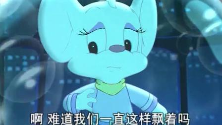 《蓝猫淘气太空历险记》蓝猫一行人成功降落!