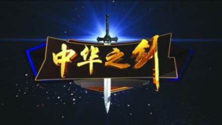 《中华之剑》迄今为止中国尺度最大的禁毒纪录片!