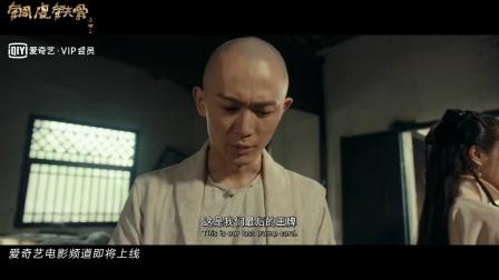 《铜皮铁骨方世玉》预告片